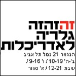 HNJ to lecture in Tel Aviv in November
